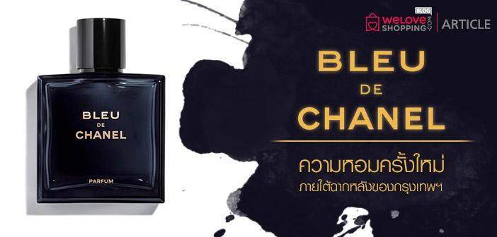 น้ำหอม-Bleu-De-Chanel-ความหอมครั้งใหม่-ภายใต้ฉากหลังของกรุงเทพฯ