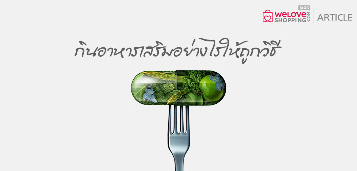 กินอาหารเสริมอย่างไรให้ถูกวิธี