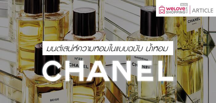 Blog-Size-Welove__CH