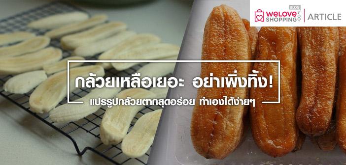 กล้วยตาก-01