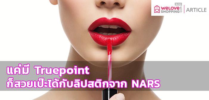truepoint-ทรูพ้อย