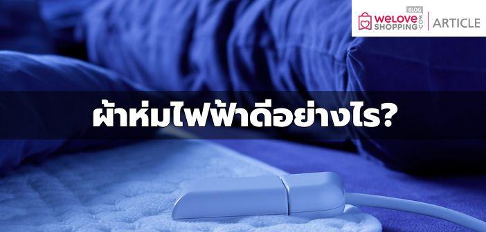 ผ้าห่มไฟฟ้า