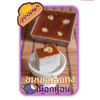 ขนมไทย-หม้อแกง