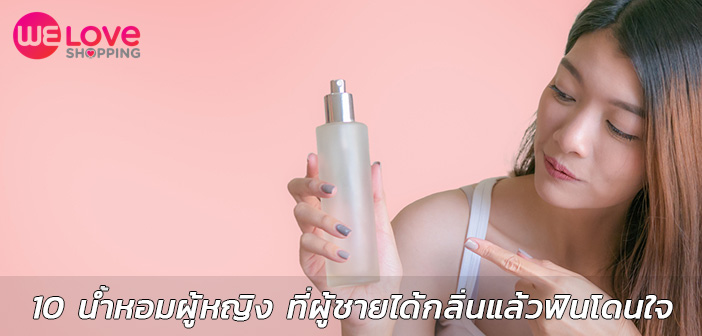 Women-Perfume-2019