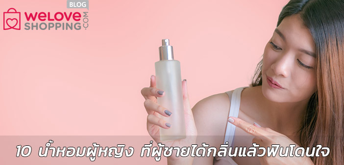 Update-Women-Perfume-2019