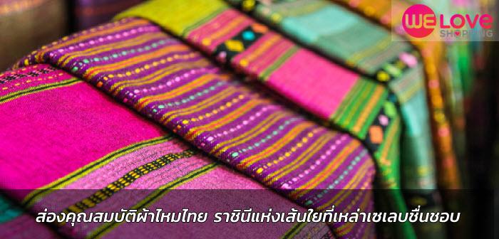 ผ้าไหมไทย