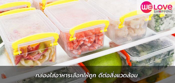 กล่องใส่อาหารเลือกให้ถูก ดีต่อสิ่งแวดล้อม