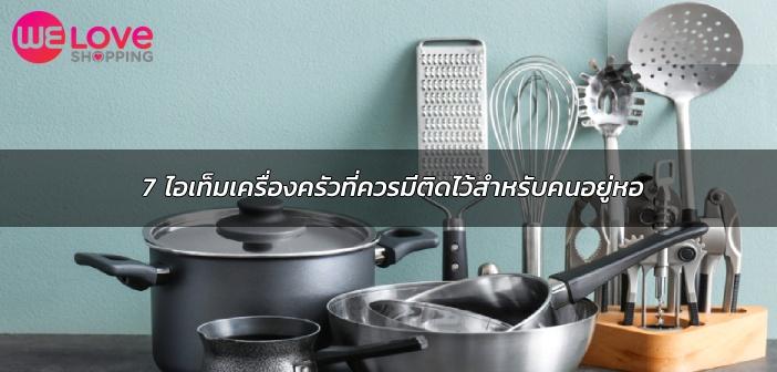 เครื่องครัว