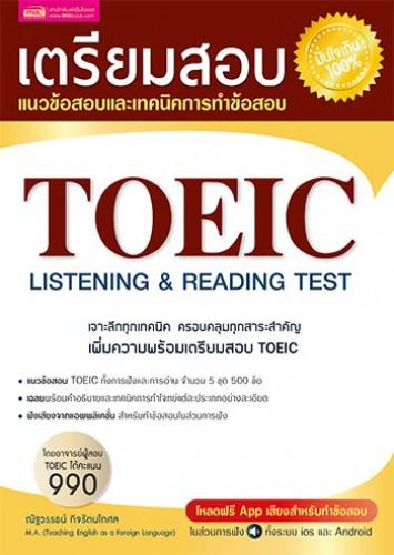 หนังสือเตรียมสอบ TOEIC