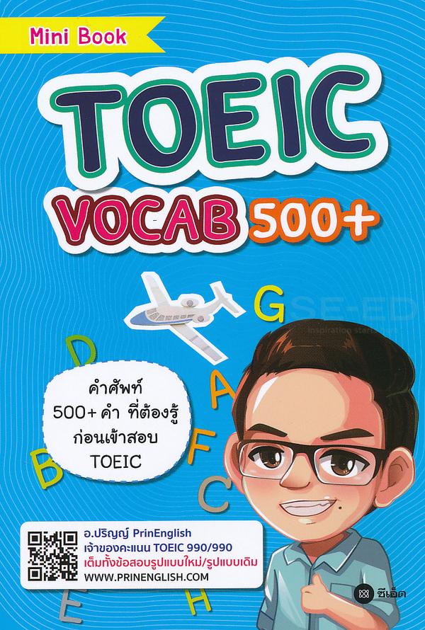 TOEIC Vocab 500