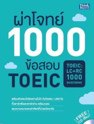 1000 ข้อสอบ TOEIC +CD