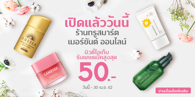 Asian-Beauty_Apr_Highlight-Banner-Mobile-653-x-328 (1)