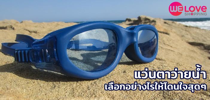 แว่นตาว่ายน้ำ-feature