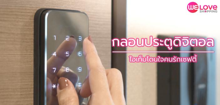 smart-lock-digital-door-lock
