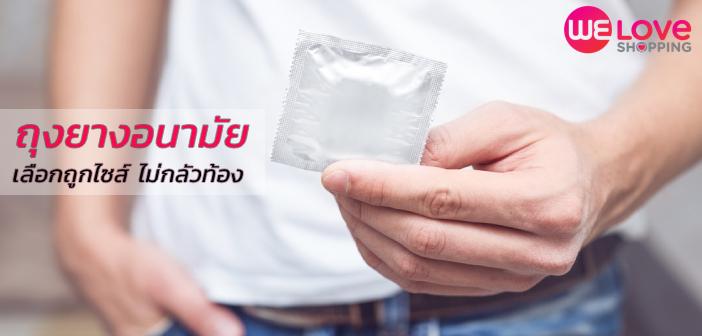 condom-ถุงยางอนามัย