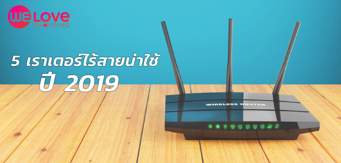 top-5-router-2019