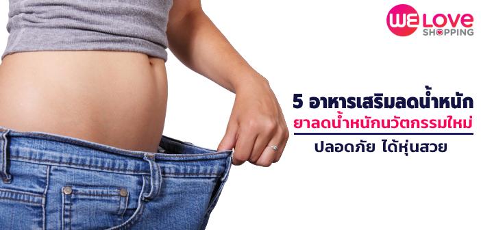 อาหารเสริมลดน้ำหนัก
