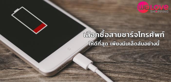 สายชาร์จโทรศัพท์มือถถือ-05