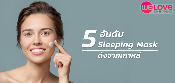 Korean-Sleeping-Mask