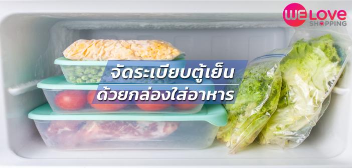 กล่องใส่อาหาร-01