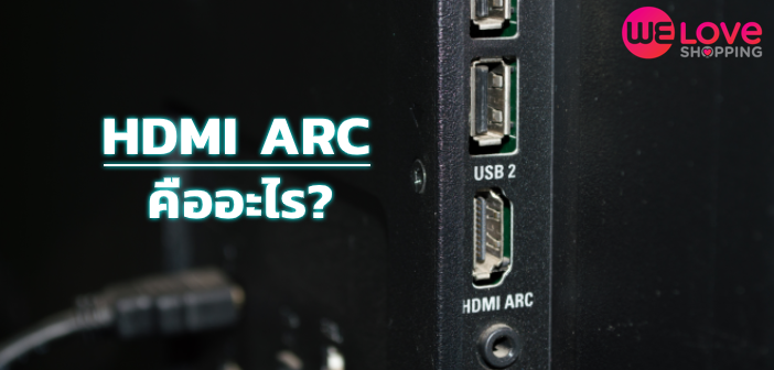 HDMI-ARC-Cover