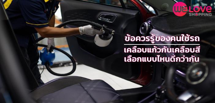 อุปกรณ์ทำความสะอาดรถ-099
