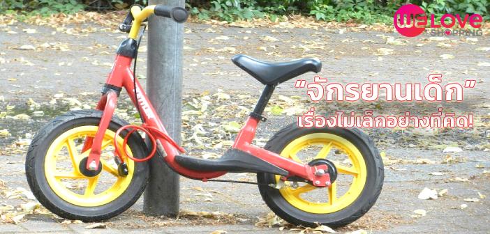 จักรยาน-สามล้อเด็ก