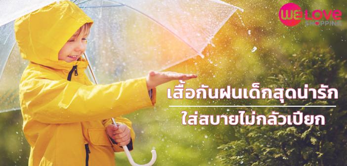 เสื้อกันฝนเด็กใส่สบาย