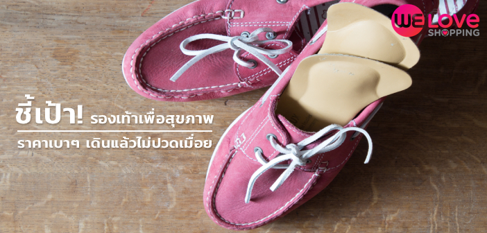 รองเท้าเพื่อสุขภาพ