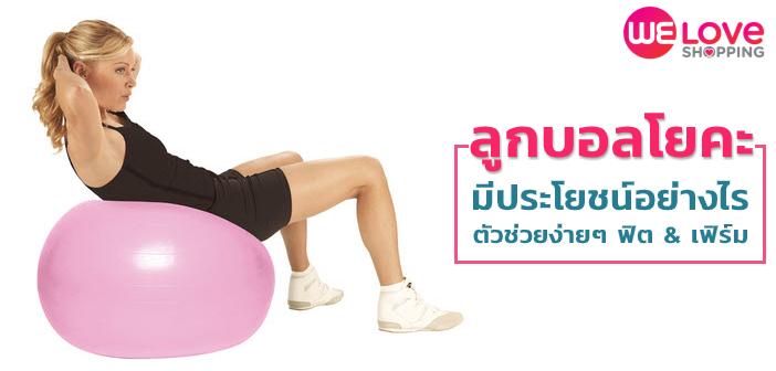 ลูกบอลโยคะ-ออกกำลังกาย