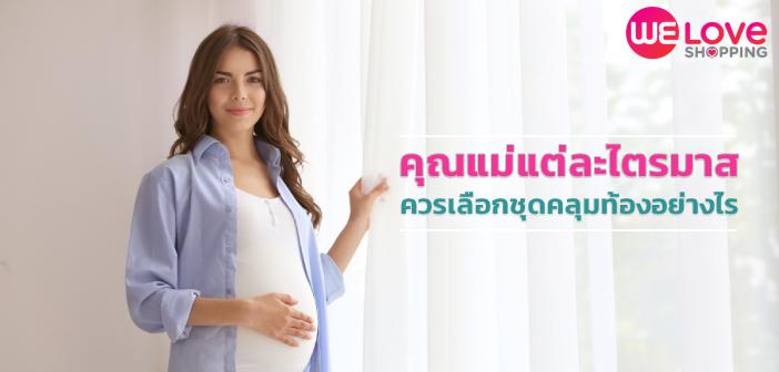 การเลือกชุดคลุมท้อง