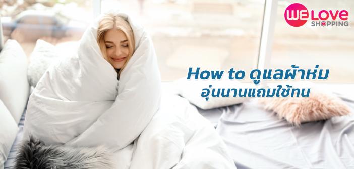 การดูแลรักษาผ้าห่ม